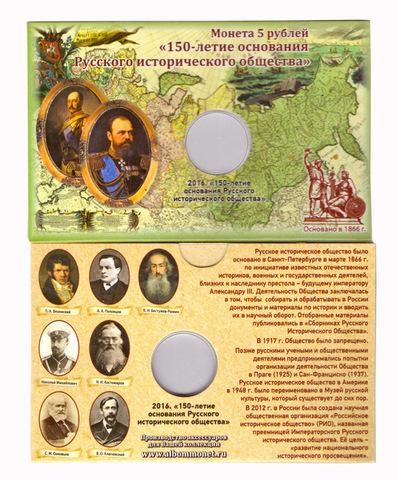 """Буклет для 5 рублей """"150 лет Русскому историческому сообществу"""" (Капсульный)"""