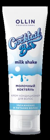 OLLIN крем-кондиционер для волос молочный коктейль увлажнение и питание волос 250мл