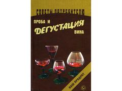 Проба и дегустация вин (автор - Кремнев И.)