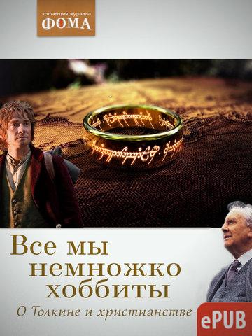 О Толкине и христианстве (электронная версия — ePUB)