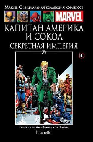 Ашет №96 Капитан Америка и Сокол. Секретная империя