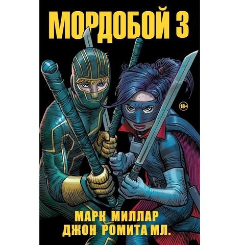 Мордобой 3