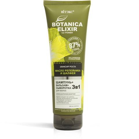 Витэкс Botanica Elixir Эликсир роста 3в1 Шампунь + Бальзам + Сыворотка для волос масло Репейника и Шалфей 250мл.
