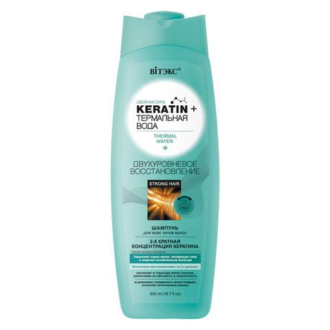 Keratin + термальная вода Шампунь для всех типов волос Двухуровневое восстановление