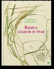 Стефан Каста «Книга злаков и трав»