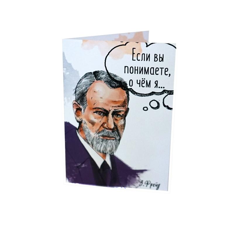 наших соотечественников открытки с фрейдом тех, кто
