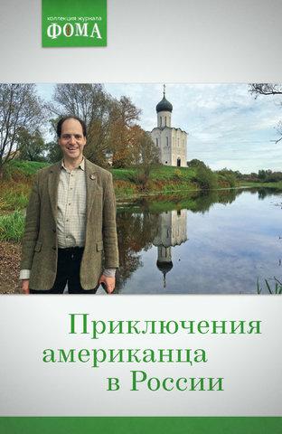 Приключения американца в России
