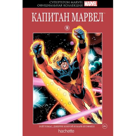 Супергерои Marvel. Официальная коллекция №26 Капитан Марвел