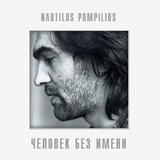 Nautilus Pompilius / Человек Без Имени (LP)