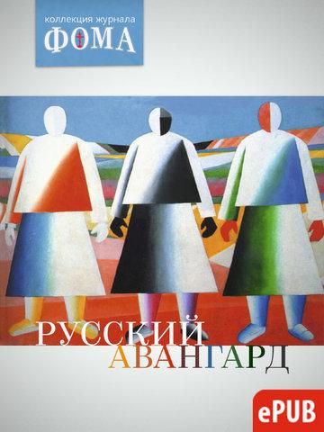 Русский авангард (электронная версия — ePUB)