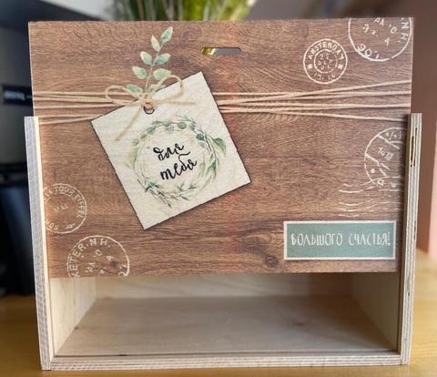 Ящик подарочный деревянный