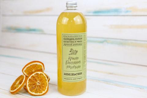 Жидкость для стирки Апельсин 1 л