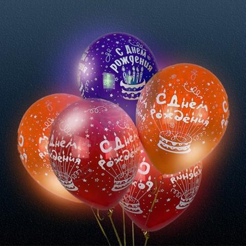Светящиеся шары С днём рождения