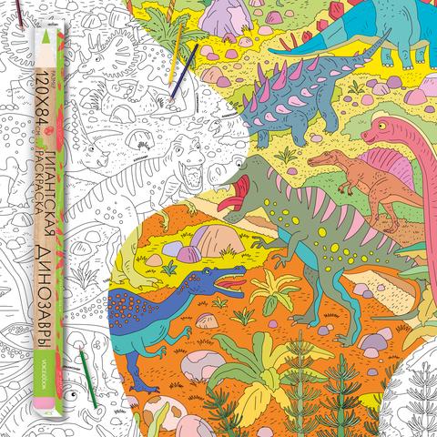 «Динозавры: путешествие в мир Юрского периода», гигантская раскраска формат А0