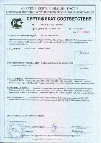 Травозаквас микробиологический препарат 5 л