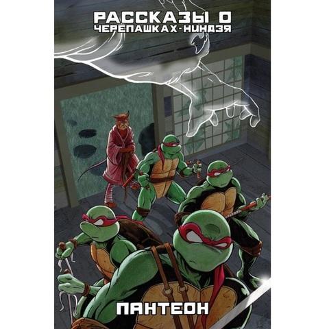 Рассказы о Черепашках-Ниндзя. Книга 5. Пантеон