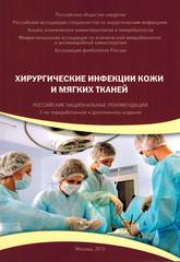 Хирургические инфекции кожи и мягких тканей