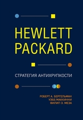 Hewlett Packard. Стратегия антихрупкости