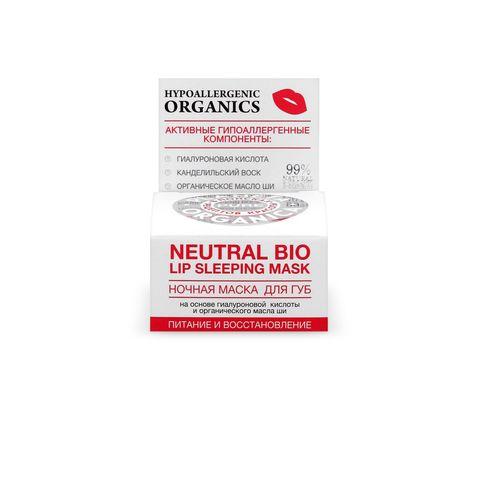 Planeta Organica Pure Ночная маска для губ, 20 мл