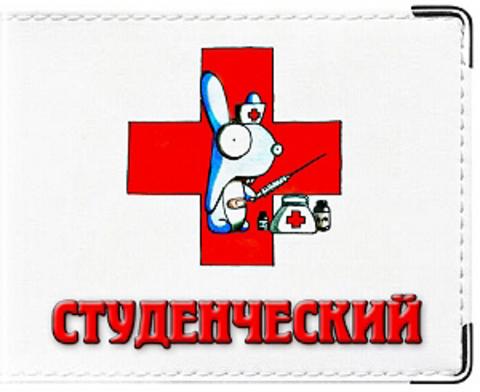 """Обложка для студенческого билета """"Медицинский"""""""