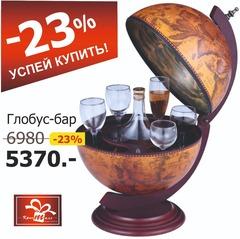 47098 Глобус-бар