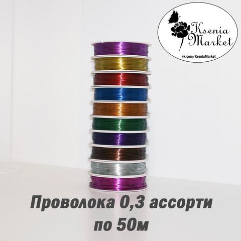 Проволока 0,3мм 50метров ассорти (10шт)
