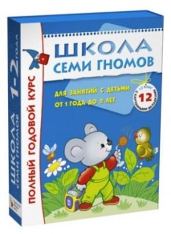 Школа Семи Гномов. 1-2 года. Полный годовой курс.