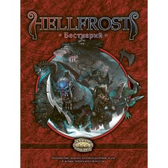 Hellfrost: Бестиарий