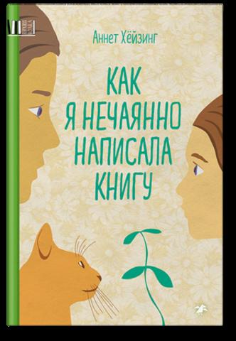 Аннет Хёйзинг «Как я нечаянно написала книгу»
