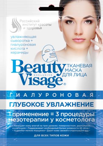 FITOкосметик Beauty Visage Маска для лица тканевая гиалуроновая