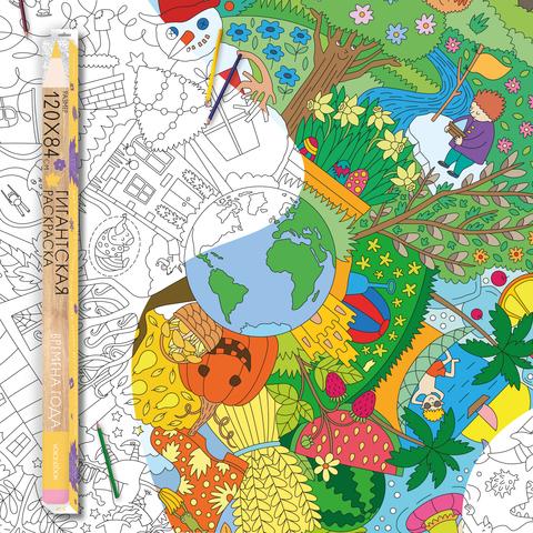«Времена года: зима, весна, лето, осень», гигантская раскраска, формат А0