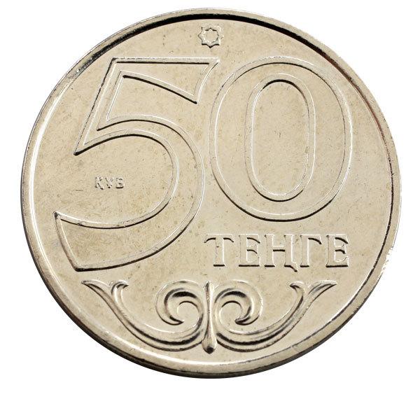 50 тенге. Город Алма-Ата 2015 год
