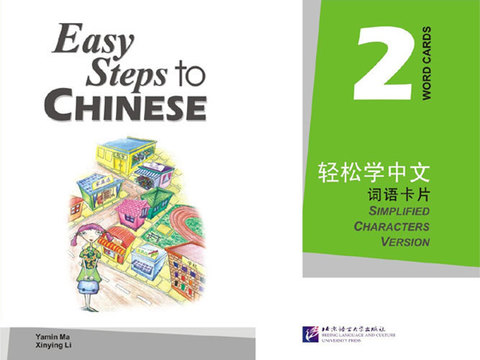 Easy Steps to Chinese vol.2 - Word Cards