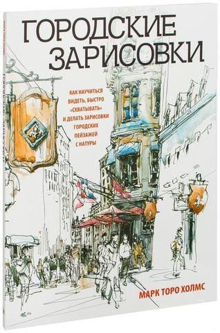 Городские зарисовки (2-е издание)