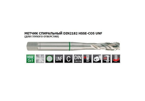 Метчик UNF №8 -36 (Машинный, спиральный) DIN2183 C/2-3P 2b 60° HSSE-Co5 Ruko 266080UNF