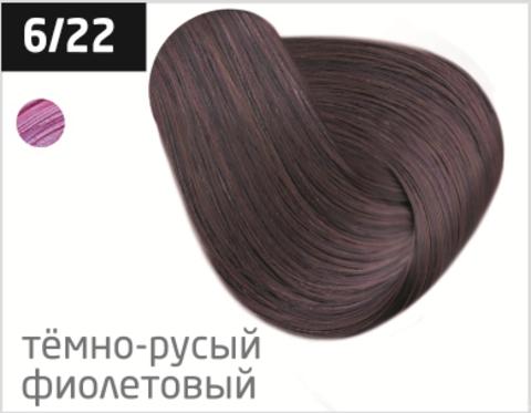 OLLIN color 6/22 темно-русый фиолетовый 100мл перманентная крем-краска для волос