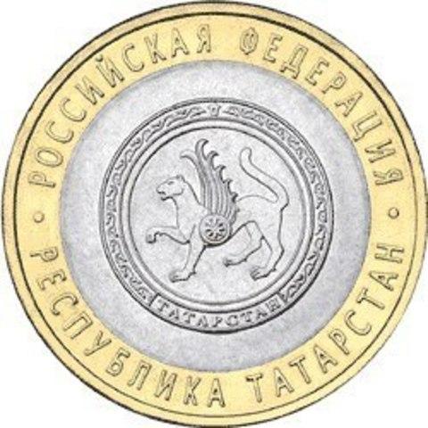 10 рублей Республика Татарстан 2005 г