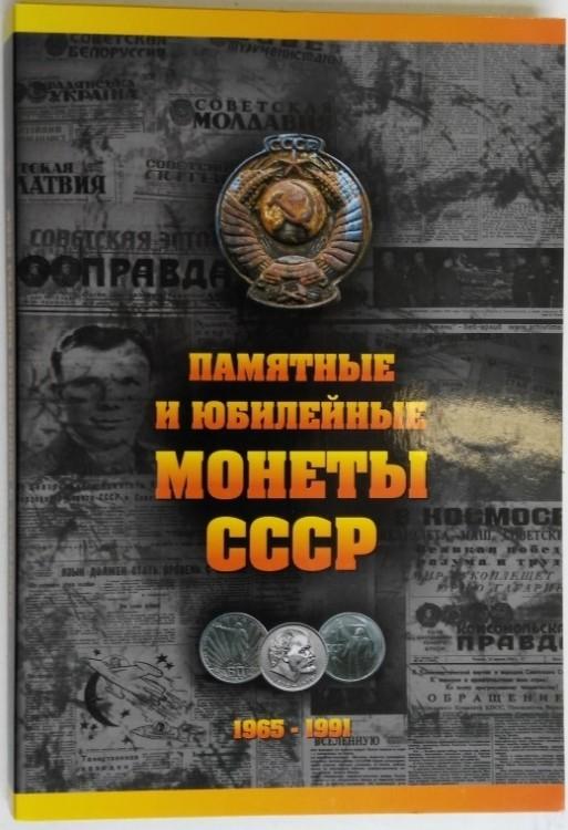 """Альбом для монет """"Памятные и Юбилейные монеты СССР"""" - 64 ячейки (пустой альбом)"""
