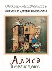 Деревянный пазл «Алиса в стране чудес»