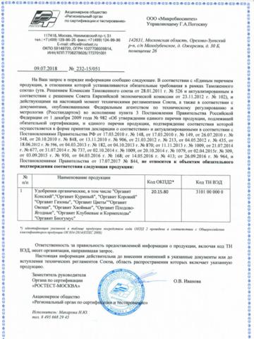 Гранулированный коровий навоз Оргавит 2 кг