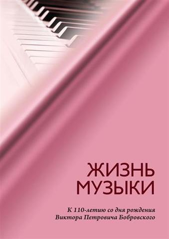 Жизнь музыки. Выпуск 2: К 110-летию со дня рождения Виктора Петровича Бобровского.