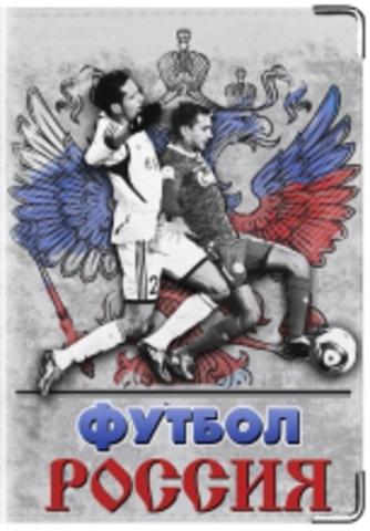 """Обложка для паспорта """"Россия. Футбол"""""""