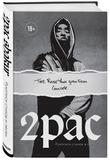 Tupac Shakur. The Rose That Grew From Concrete. Рукописи Стихов и Песен / Тупак Шакур