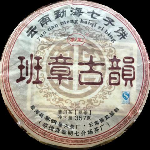 Пуэр Гун Тин Шу блин (3 года) 375 г