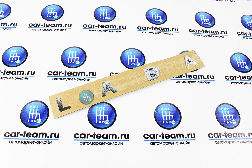Орнамент (шильдик) Lada нового образца хром
