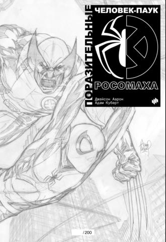 Поразительные Человек-Паук и Росомаха (эксклюзивное лимитированное издание)