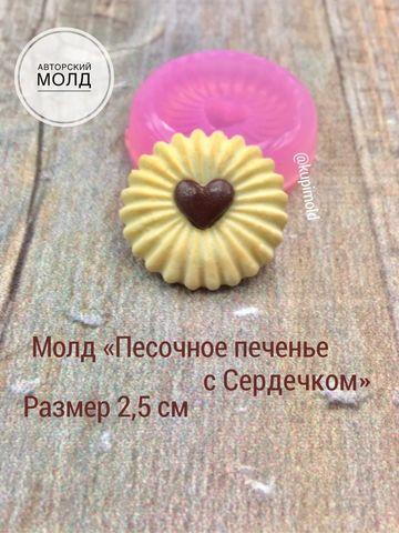 Молд «Песочное печенье с Сердечком»