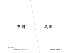 Easy Steps to Chinese vol.2 - Picture Flashcards