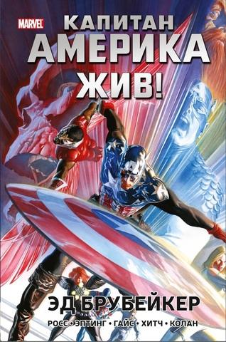 Капитан Америка жив!