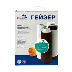 Гейзер комплект картриджей №3 для мягкой воды (50003)